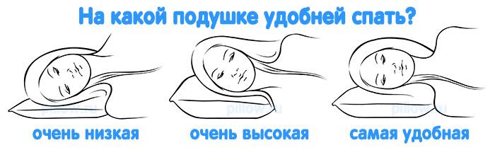 На какой подушке лучше спать?